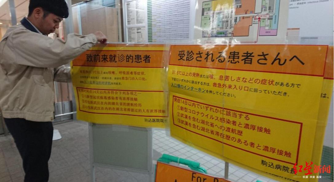 东京都一家医院开始为接收新冠肺炎患者做准备 图据《每日新闻》