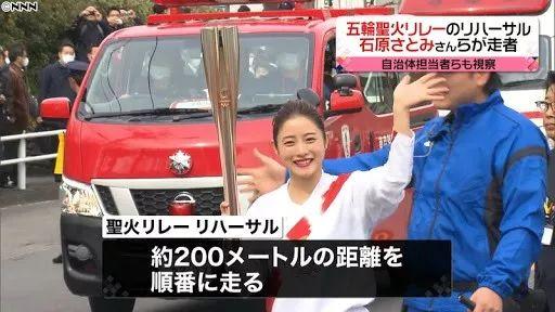 石原里美参与奥运火炬传递。/日本电视台视频截图