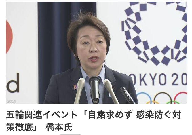 日本奥运大臣桥本圣子表示,将采取彻底的防疫措施。/NHK网站