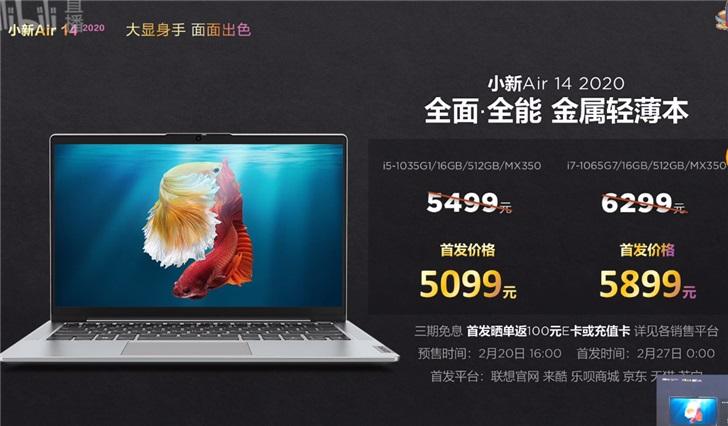 联想小新Air14 2020款发布:i5+MX350,首发价5099元,2月27日开卖