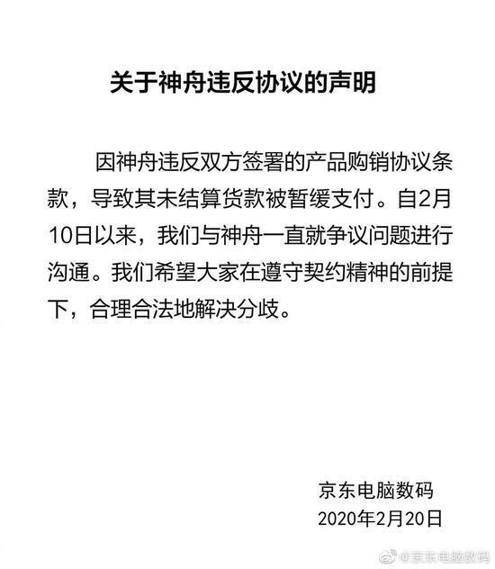 神州电脑起诉京东 指对方违反协议条款