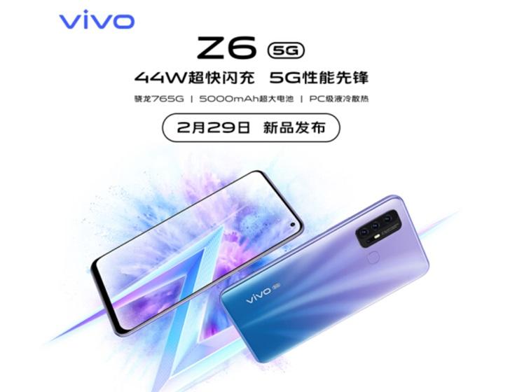 vivo Z6手机即将发布 搭载5000mAh电池+44W快充