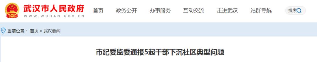 ▲武汉市政府网站截图