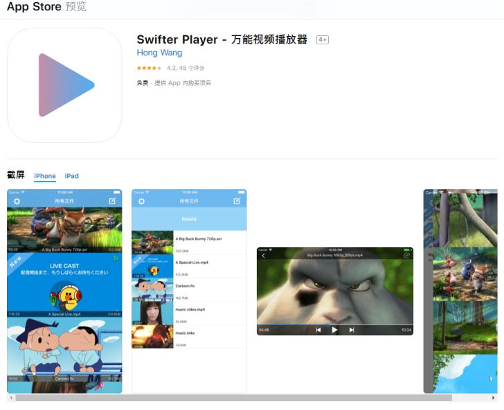 新浪live播放器下载_iOS限免App精选:Swifter Player - 简单好用的本地视频播放器(¥6→0 ...