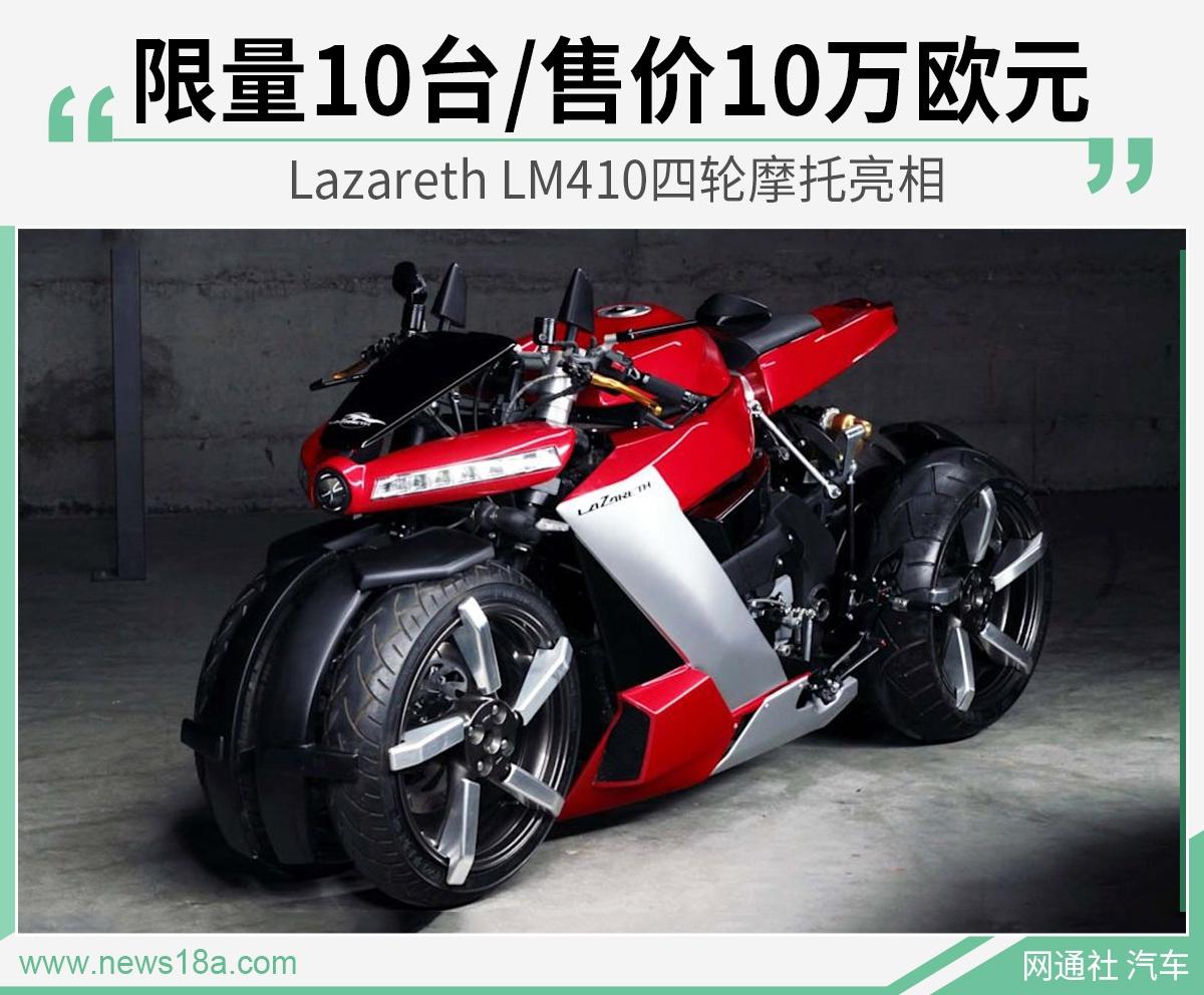 Lazareth LM410四轮摩托亮相