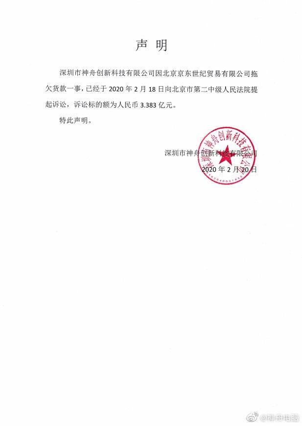 神舟电脑起诉京东拖欠3亿多货款  京东暂未回应