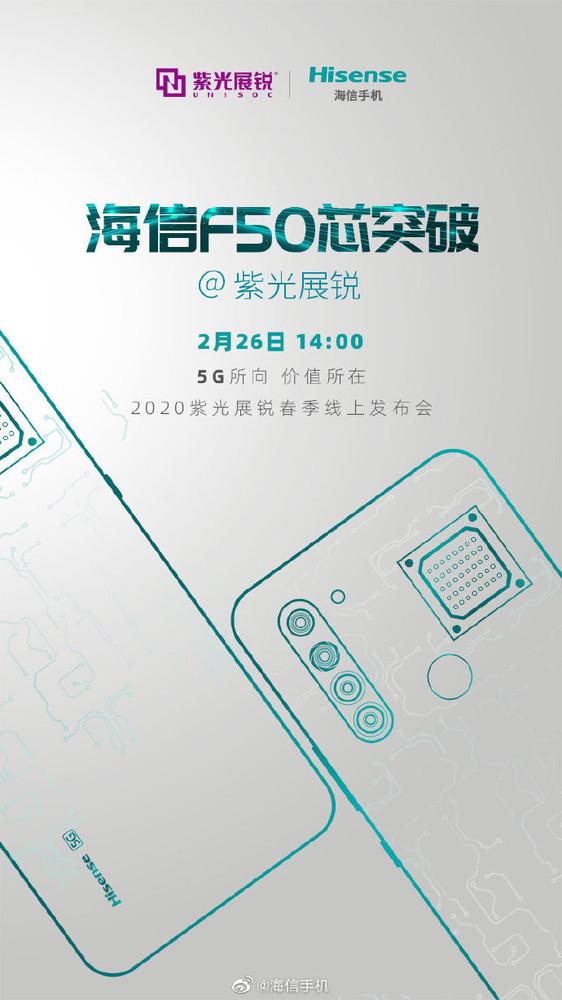 海信手機F50