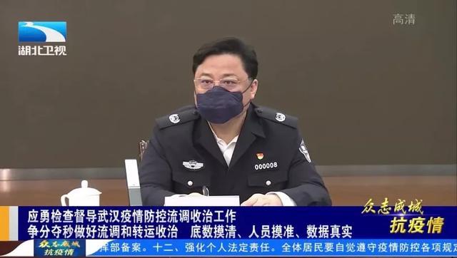 2月19日,公安部副部長孫力軍在武漢檢查督導公安防疫工作。視頻截圖