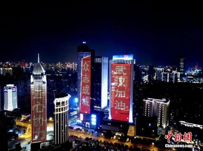 2月8日,正值元宵节,我国多地亮起灯火,为武汉加油!为我国加油!图为武汉市多处地标建筑亮起了加油标语。中新社记者 安源 摄
