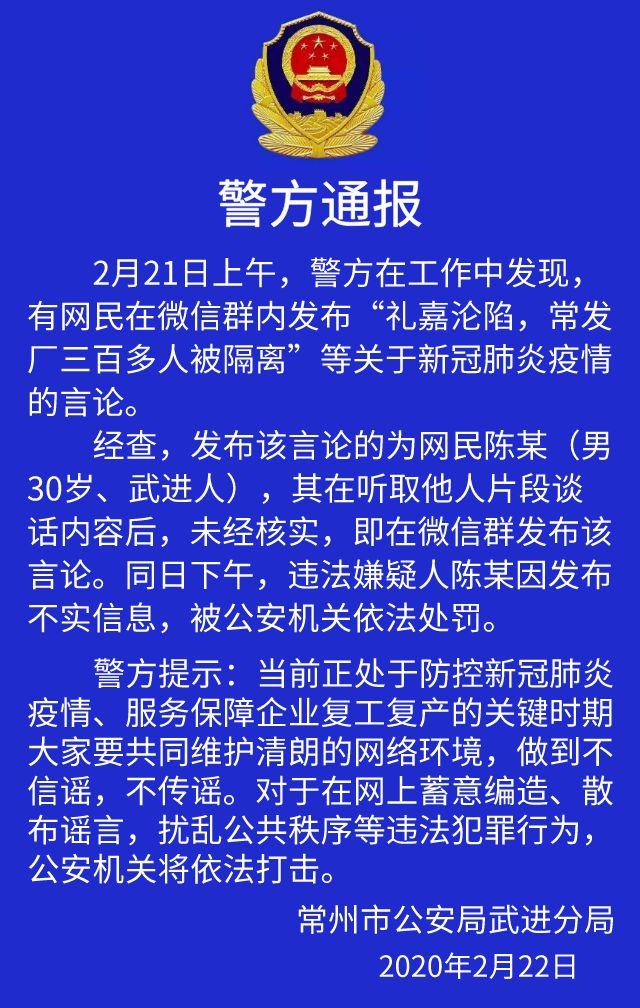 """造谣""""三百多人被隔离""""江苏常州一"""