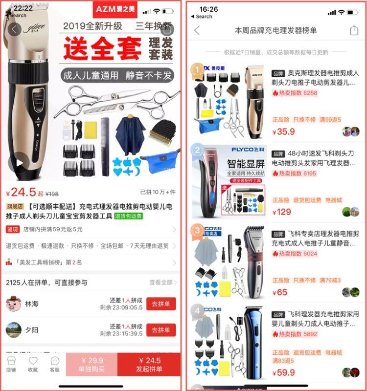 某电商平台在售的理发器。