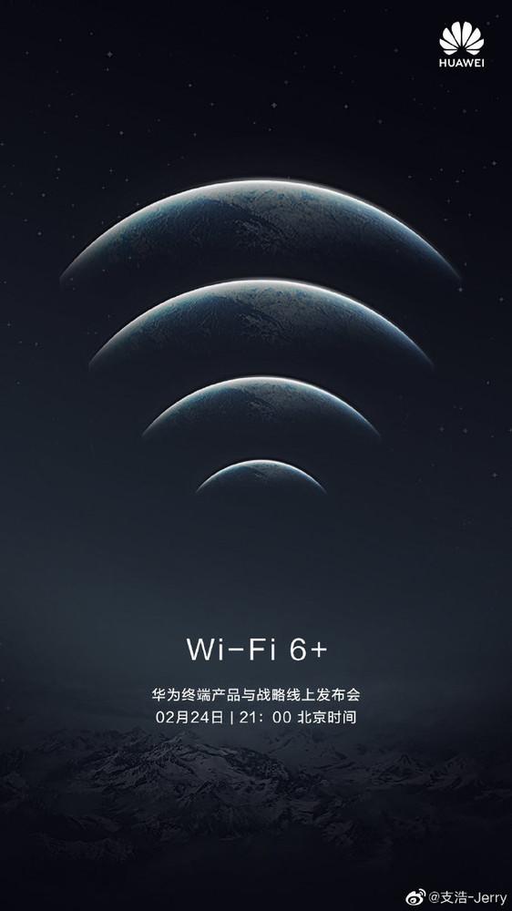 华为WiFi 6+官宣