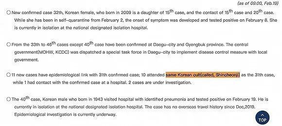 标橙文字为:同样的韩国异端,名为新天地 来源:韩国中央防疫对策本部英文网站