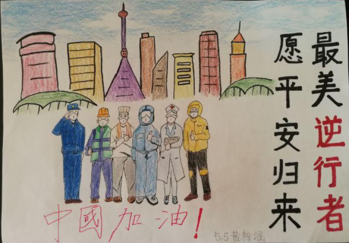 哈爾濱中小學生105篇作品 支持武漢抗疫圖片