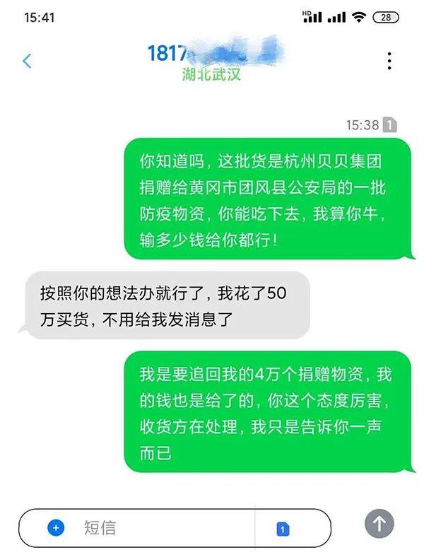 实际运输口罩的司机给志愿者的短信回复 本文图片均由受访者挑供