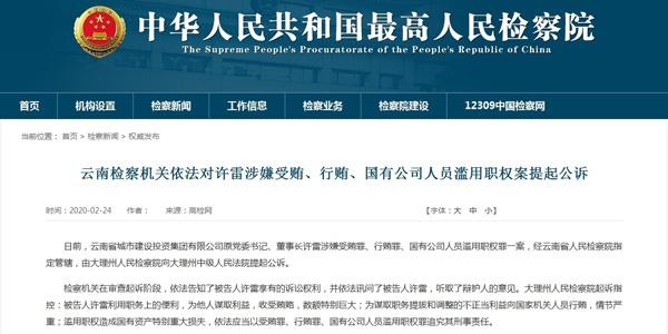 云南城投集团原党委书记、董事长许雷被提起公诉