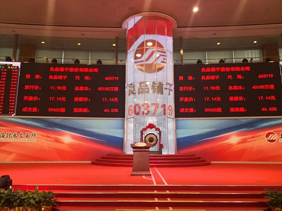 """良品铺子24日上交所挂牌 """"高端定位""""逐鹿万亿市场"""