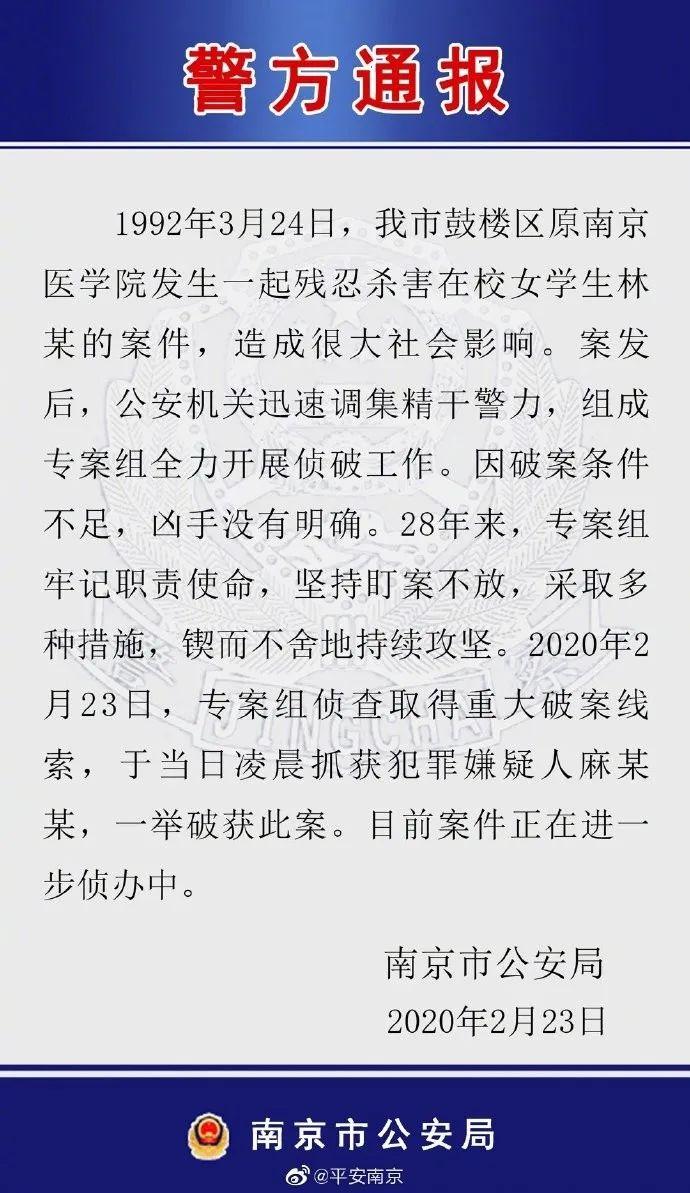 28年前南医大女生被杀案告破 1992年南京医科大林伶案件回顾