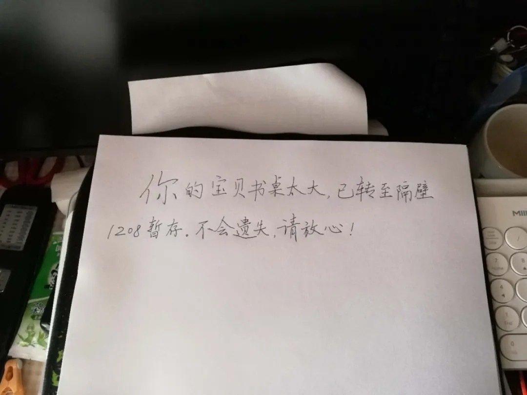 武汉轻工大学工作人员在学生宿舍留下的便条。