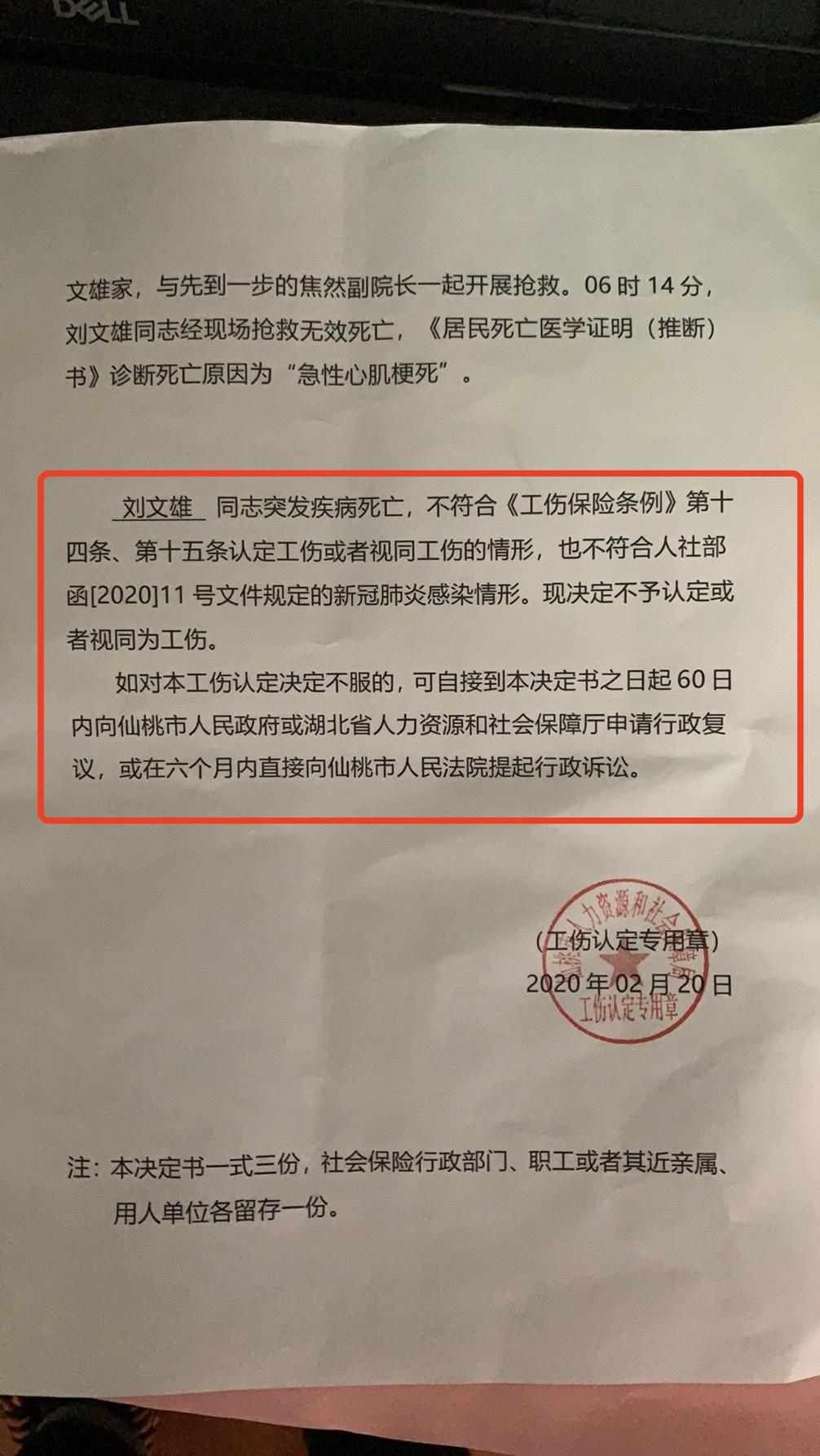 仙桃市人社局开具的《不予认定工伤决定书》。 受访者供图
