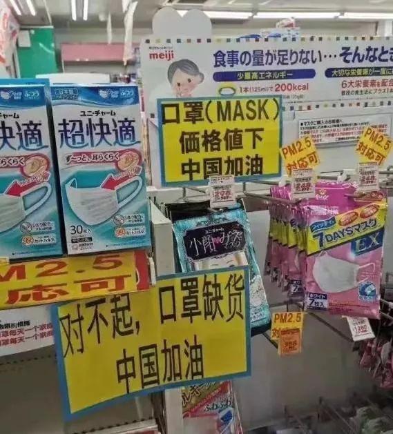"""日本药妆店里的""""中国加油"""""""