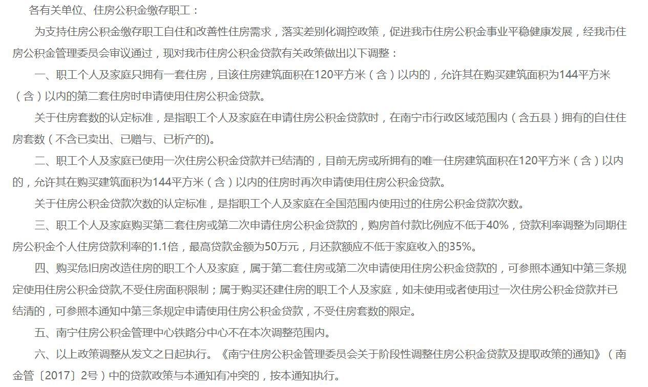 海南乐东撤销公示有效证件号码并将全面排查