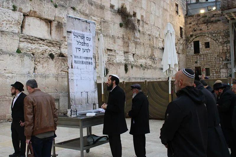 2月16日,在耶路撒冷老城的西墙广场,民众参加为中国祈祷的活动。新华社记者尚昊 摄