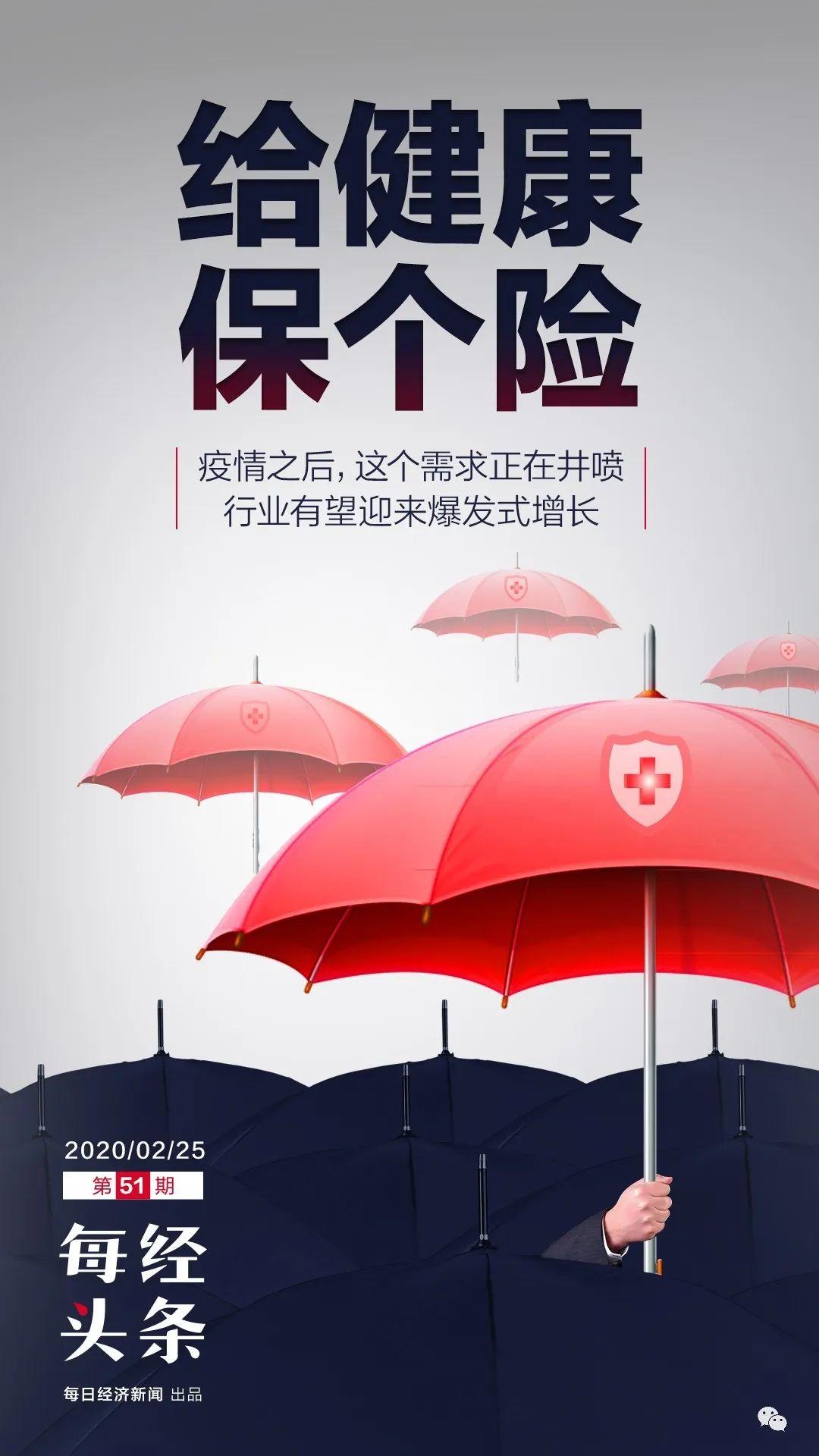 广东省援助湖北医疗队除夕夜启程