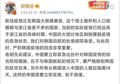 胡锡进:中国要紧急行动 防止韩国等国疫情回流