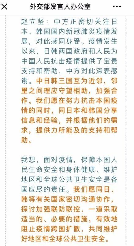 ▲外交部发言人赵立坚回答截图(外交部发言人办公室微信公众号)