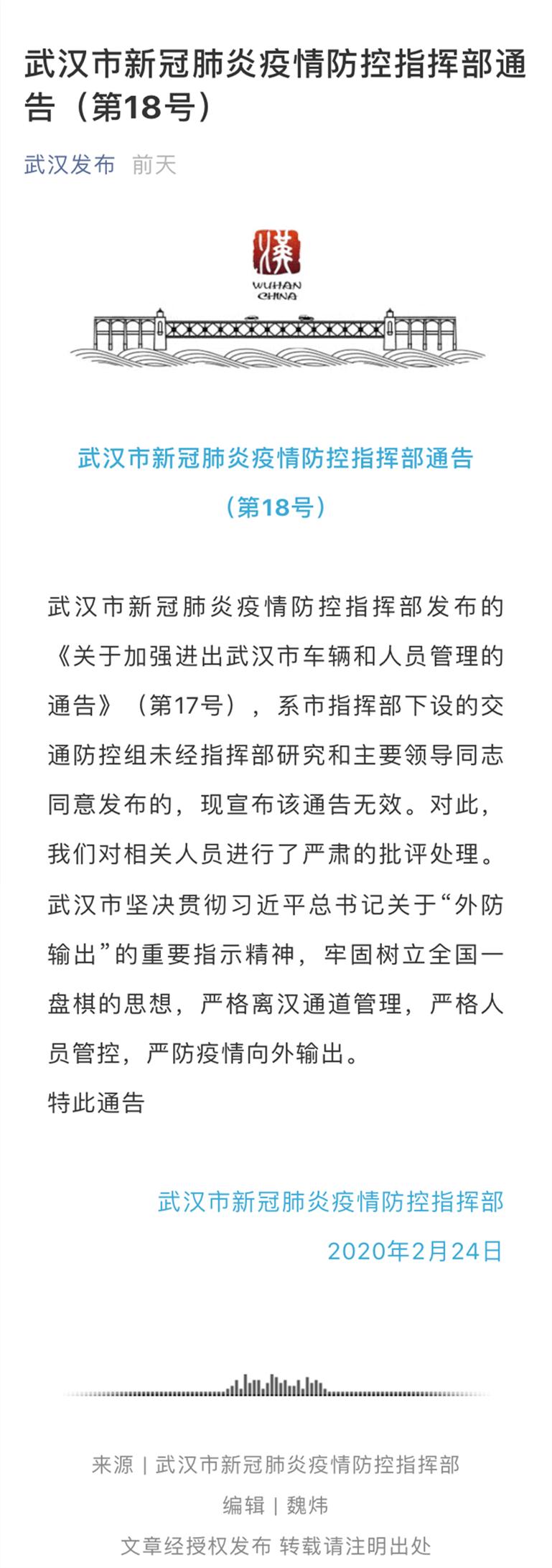 """▲武汉18号通告宣布17号无效 图据""""武汉发布""""微信公众号"""