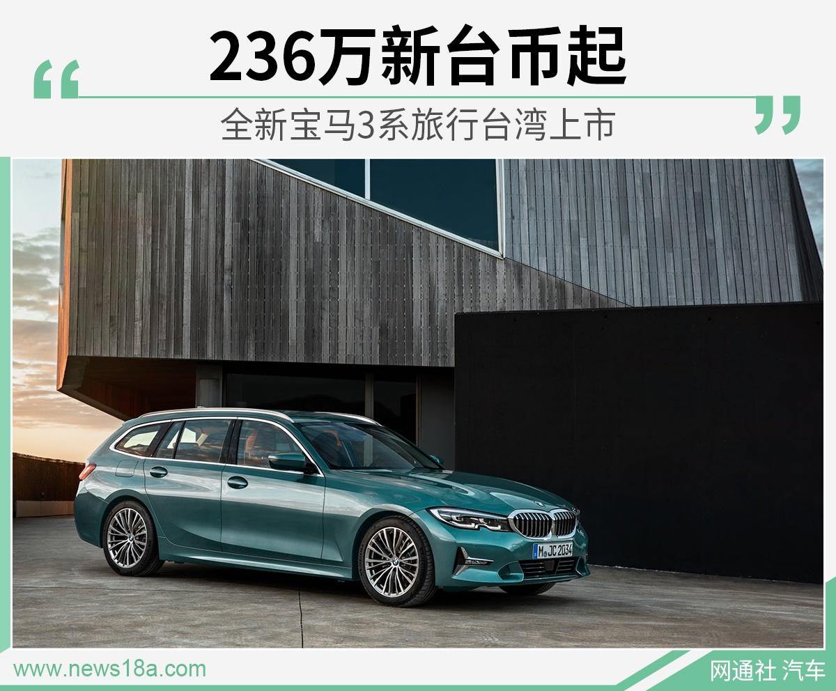 全新宝马3系旅行台湾地区上市