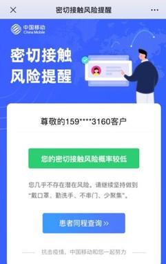中国移动推出防疫复工工具集,IT 大数据赋能疫情防控