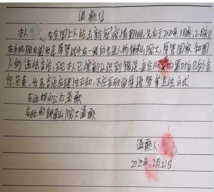 涂某手写的道歉信