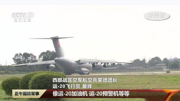 """在大型运输机的基础上研发预警机,是一种""""惯例操作""""。 央视军事 截图"""