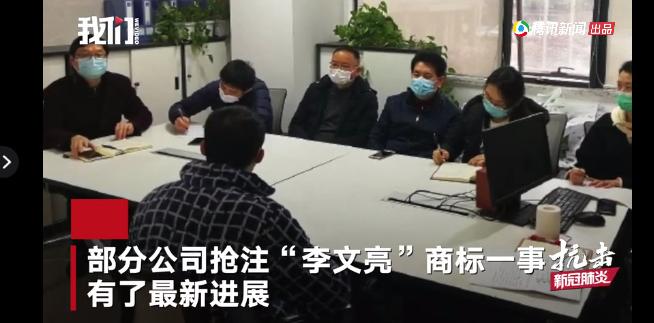 """▲东莞一公司抢注""""李文亮""""商标后致歉:法律认识淡薄,已撤销注册。"""
