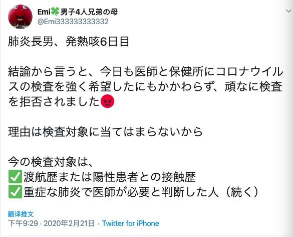 一位日本妈妈在推特上发文求助