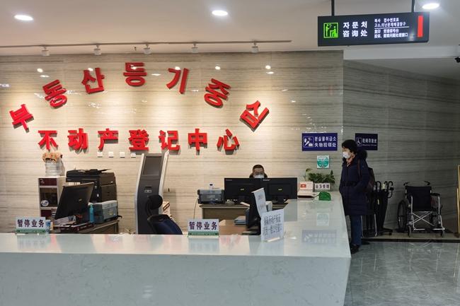 延吉市不动产登记中心全力助推企业复工复产