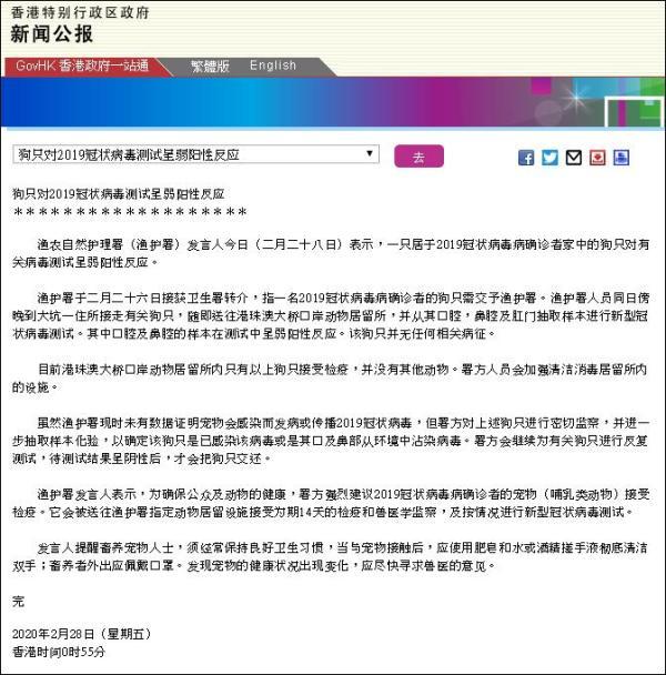 ▲香港特区当局讯息公报截图。