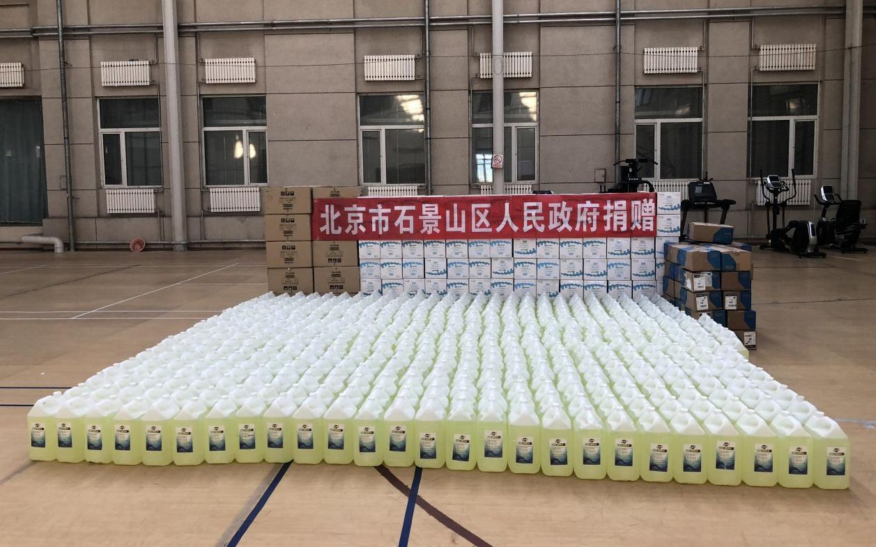 北京市石景山区人民当局施舍的消毒液等防护物资。受访者供图