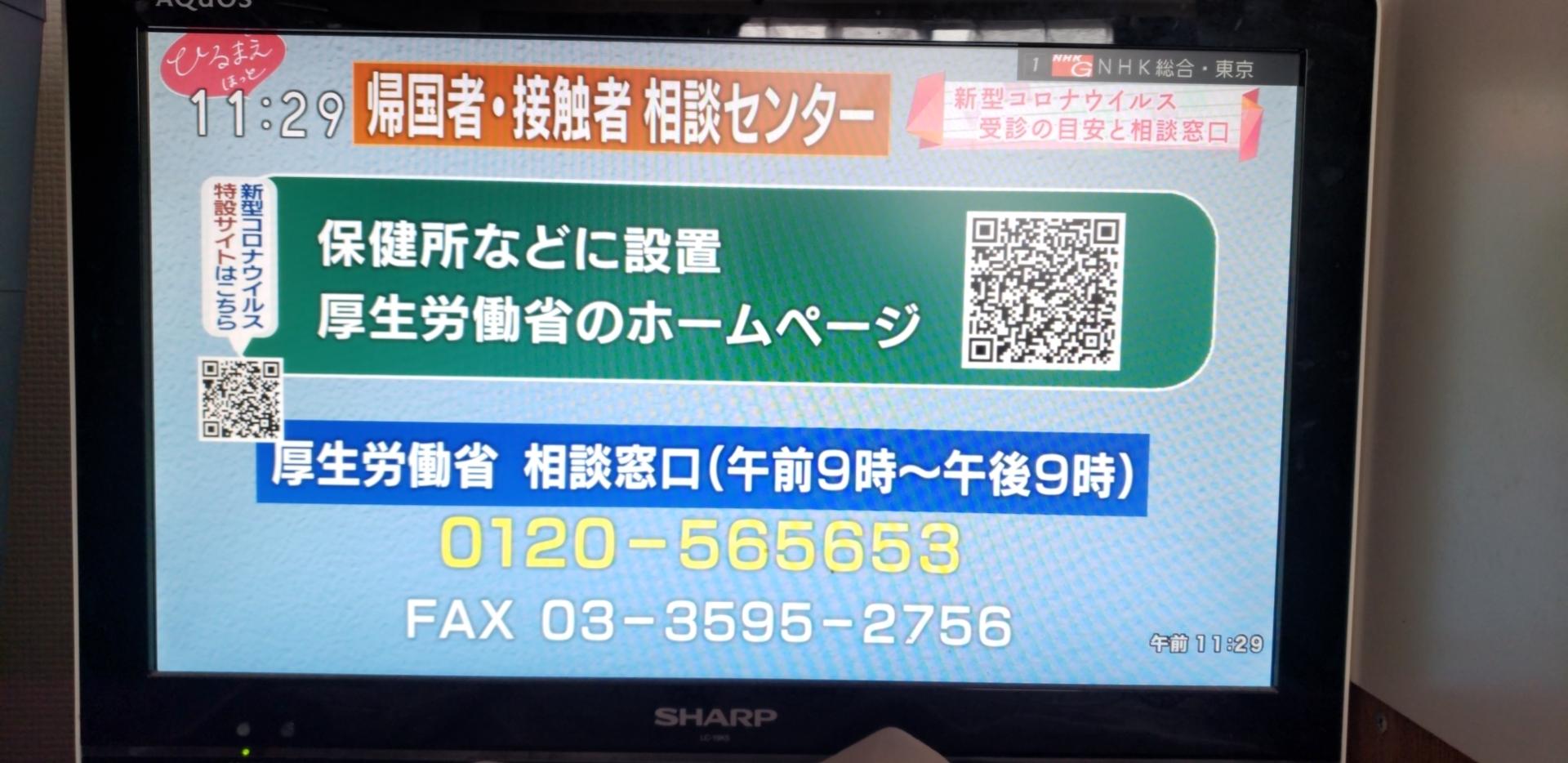 日本厚生做事省公布的询问电话,图片来源:受访者沈霄虹