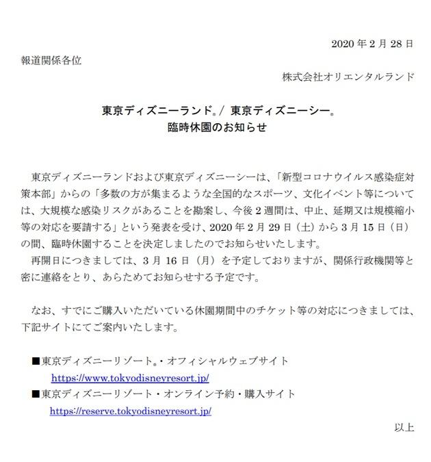 從2月29日開始,東京迪士尼樂園和迪士尼海洋樂園將臨時關閉,暫定關閉到3月15日