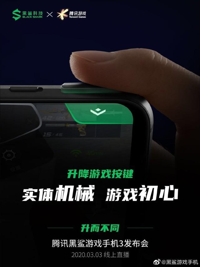 黑鲨游戏手机3 Pro将搭载升降式机械游戏按键