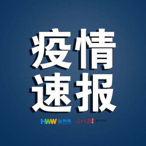 天津两例已出院确诊病例核酸复查阳性 再次转入天津海河医院