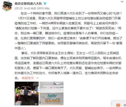 @南京交警高速六大队微博截图