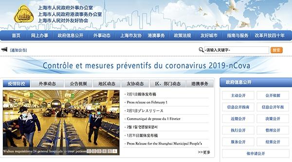上海市政府外事办官网推出疫情防控专栏
