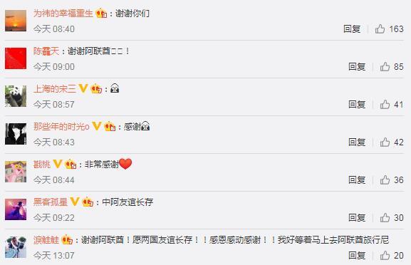 """微博(bo)留言板(ban)上,中國網友齊呼(hu)""""謝(xie)謝(xie)""""。"""