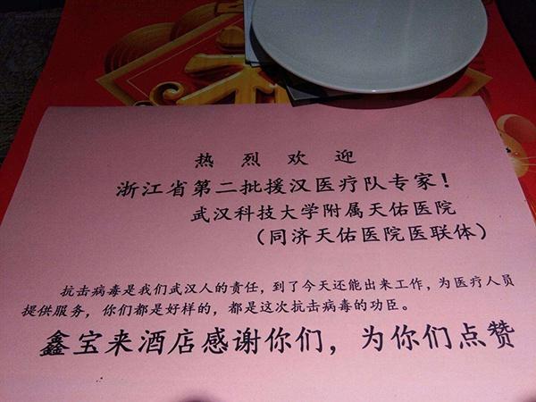 鑫宝来酒店为医疗队到来准备的欢迎信