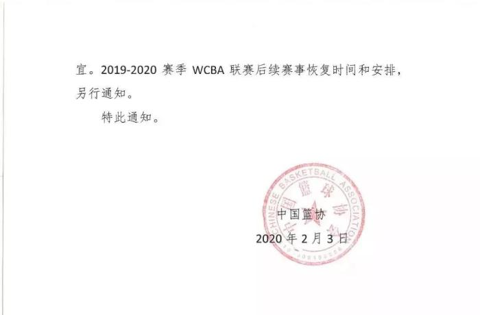 中国篮协公告