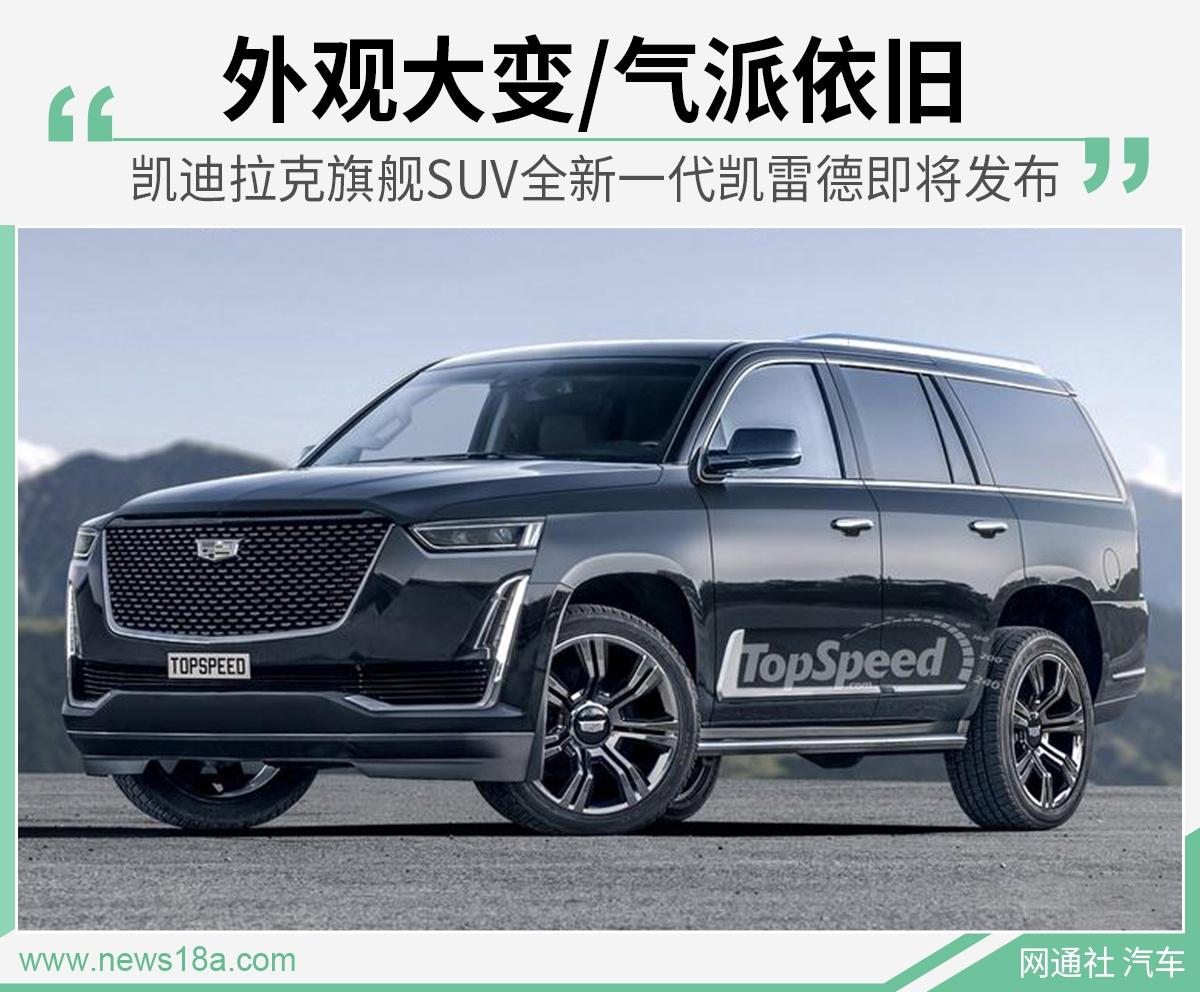 凯迪拉克旗舰SUV全新凯雷德即将发布